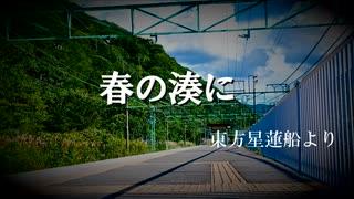 【第11回東方ニコ童祭Ex】発車メロディ風東方アレンジ 第二十三弾【東方】