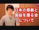 僕が「日本の尊厳と国益を護る会」を少し懐疑的に見ている理由を話します
