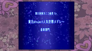 【第11回東方ニコ童祭Ex】Memorial Medley 8th.【第8回東方人気投票メドレー200~1位+α】