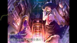 【第11回東方ニコ童祭Ex】Memory Gazer【日本中の不思議を集めて】
