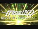 MMD杯ZERO2 閉会式 第二部(ゲスト総評・エンディング)