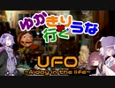 ゆかきり+ウナが行くUFO-a day in the life-4枚目