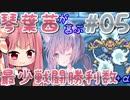 【SFCドラクエV】琴葉茜が慕ぶ最少戦闘勝利数+α 第5話 拉致