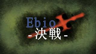 エビオ10 決戦 にじさんじ【ランス10 OPパロ】