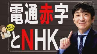 【教えて!ワタナベさん】「電通が赤字!?」の衝撃~NHKはどこへ行く?[桜R1/11/23]