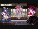 【第11回東方ニコ童祭Ex】天子と衣玖の江戸しぐさ講座【今となっては見ないもの】