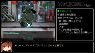 SEQUEL blight カジュアルRTA 2時間1分6秒 Part1/4