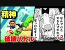 【みんなでバトル】精神がぶっ壊れるマリオメーカー2 【Sランクへの道】#4