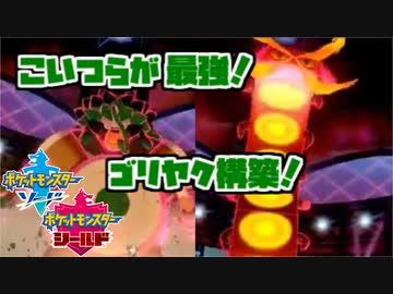 【ポケモン剣盾】ゴリランダーで響かせるランクマッチ【ゴリヤク構築】