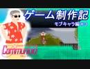 【自作ゲーム】コミュニオイド 制作日記 #10【ゆっくり実況】