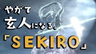 【SEKIRO-隻狼-】やがて玄人になる。【お涙頂戴(物理)】実況(34)