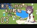 【War of Zodiac】東北三姉妹のWoZ戦報03【VOICEROID実況プレイ】