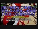 【第11回東方ニコ童祭Ex】可笑しな古明地一家談話【今となっ...