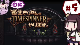 【TIMESPINNER】自称東北きりたんがTIMESP