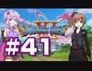 【2D版】ゆかり&ささらのドラゴンクエスト11S 過ぎ去りし時を求めて【Part41】