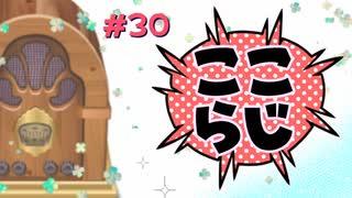 ここらじ#30【Cocone】