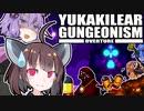 YUKAKILEAR GUNGEONISM