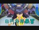 日刊 我那覇響 第2271号 「THE IDOLM@STER 2nd-mix」 【ソロ】