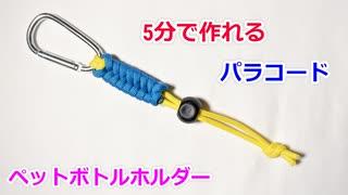 【ボトルの携帯性 10倍】パラコードでペットボトルホルダーの編み方!フィッシュテイル
