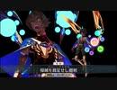 Fate/Grand Order 宝具のBGMを変えてみた part84