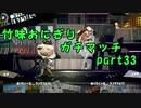 【X/ヤグラ】竹味おにぎりガチマッチpart33【ゆっくり実況】
