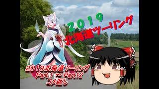 【東北イタコ車載】 2019 夏 北海道ツーリング 【コメント返しー1】
