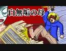 白無垢の母-04【焼肉CoCリプレイ】