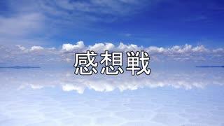 迫真人狼部・生の裏技⑤ Part10