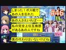 sakiquest #46:咲RPGを「咲-saki-」好きが「咲-saki-」の話をしながらゆっくり実況(初見プレイ)