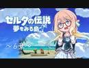 【桜乃そら】ゼルダの伝説 夢をみる島 ~6章~【VOICEROID実況】
