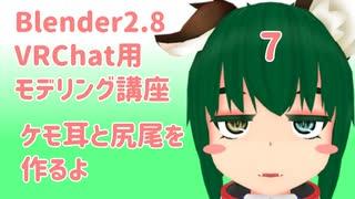 【Blender2.8版】VRChat用モデリング講座-7-【獣耳尻尾を作るよ】