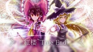 【第11回東方ニコ童祭Ex】紅楼~True End~