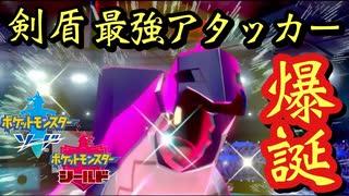 【ポケモン剣盾】剣盾最強の特殊エース爆