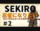 【二人実況】忍者になりたいなんて言わんかったらよかったなぁ・・・ Part.02【SEKIRO】