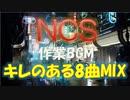 【NCS BGM】ノリノリでキレのあるかっこいい曲ノンストップMIX NoCopyRightSounds 作業 勉強 集中 おすすめ 著作権フリーmusic