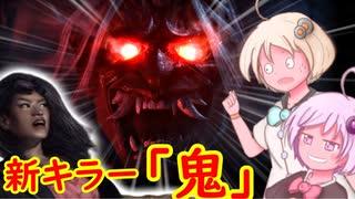 【DeadbyDaylight】紲星あかりのポンコツDBD!新キラー使って全滅狙え!part4!