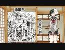 【VOICEROID劇場】東北ずん子のシリアルキラー講座「ゲイリー・マイケル・ハイドニック」