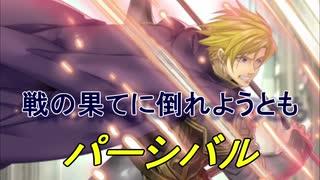 【FEヒーローズ】ファイアーエムブレム 封印の剣 - 騎士の中の騎士 パーシバル【Fire Emblem Heroes ファイアーエムブレムヒーローズ】