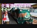 ゆかれいむの北海道で鉄道旅。その4