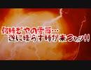 【メリクリ注意】何時ぞやの雪辱…遂に晴らす時が来つぁッ!!