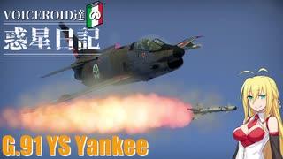 【WarThunder】VOICEROID達の惑星日記【G.91 YS Yankee】