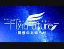 第1回シャニマス投稿祭 -Fly To The Future- 開催のお知らせ