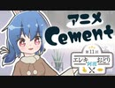 【第11回東方ニコ童祭Ex】セメントエレキ阿波おどり【東方手書き劇場】