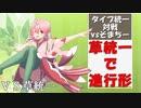 【ポケモンUSM実況】草統一で進行形2nd part16【vs草統一編】