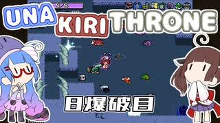 【Nuclear Throne】ウナきりスローン 8爆破目【VOICEROID実況】
