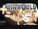 【RimWorld】寺子屋☆漂流教室☆二組!十二時間目!【ゆっくり実況】