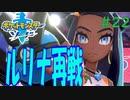 #22『ポケットモンスター ソード・シールド』ストーリー攻略実況