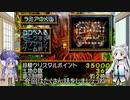 【ウナイタ】ダイスDEイタコ その6【ダイスDEチョコボ】