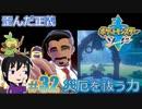 【ポケモン剣】ガラルが危ないの【ガチEnjoy勢が実況】#32