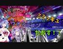 結月ゆかりと鳴花ミコトのポケモン対戦実況part.2【ポケモン剣盾】